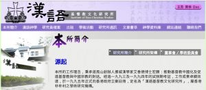 Institute of Sino-Christian Studies